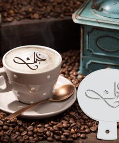 Arabic Love Coffee Stencil